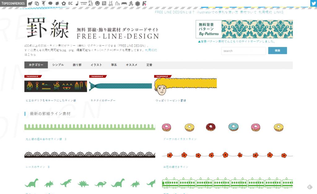 無料のフリーイラスト素材サイト15選 デザインに使える人やアイコン