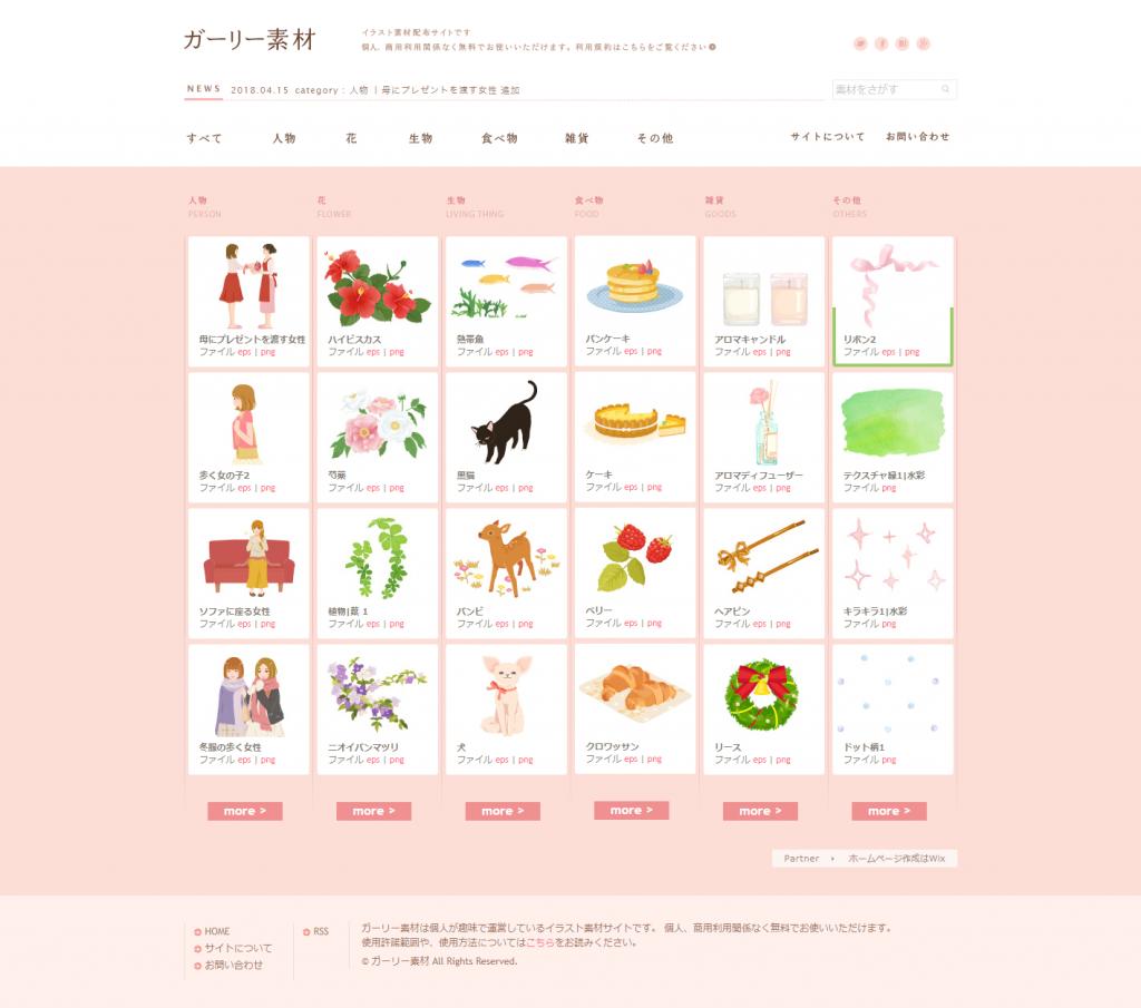 無料のフリーイラスト素材サイト15選!デザインに使える人やアイコン