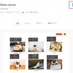 【簡単効率UP】AltとMetaを一括で確認できる「Alt & Meta viewer」を使ってみた!【Chrome拡張機能】