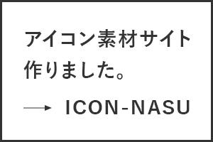 アイコン素材サイト作りました ICON-NASU