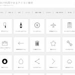 【商用利用OK!】無料のフリーアイコンをダウンロードできる素材サイト10選!【アイコンオンリー】