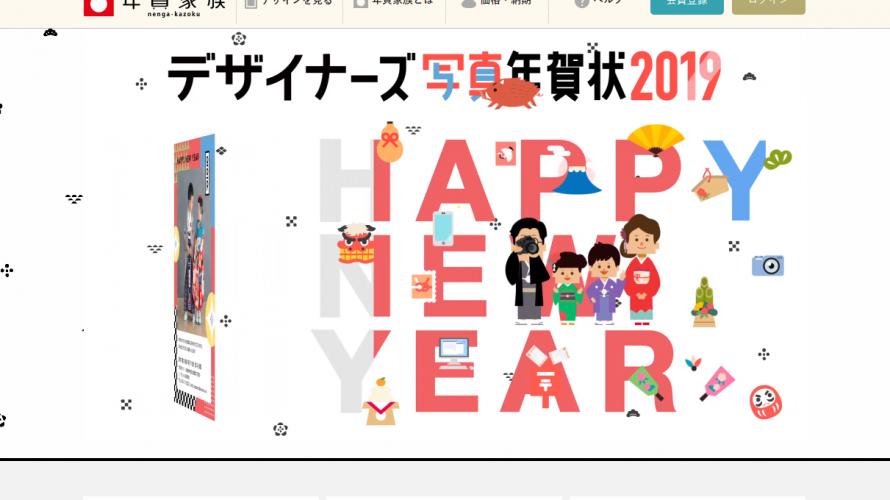 【2019年】オシャレな年賀状がお得に作れるサービスまとめ【7選】
