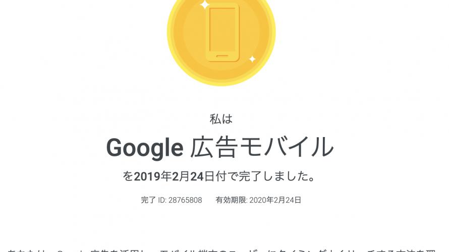 Googleモバイルサイト認定試験に合格した時の話をする。