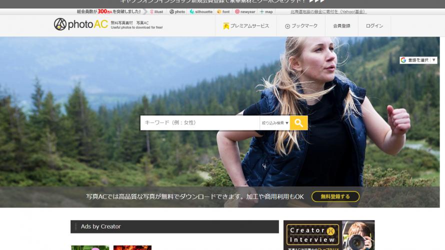 無料のフリー写真素材サイト15選!デザインやブログに使える素材!