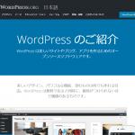 完全無料で自前のポートフォリオを作る方法【WordPress編】